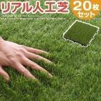 20枚 セット ジョイント式 ジョイントマット リアル 人工芝 芝生 ガーデン ガーデニング 園芸 水切り エクステリア 西洋風 リフォーム 緑化
