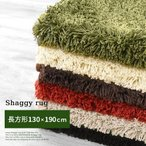 シャギーラグ - カーペット ラグ 洗える おしゃれ ラグマット 床暖房 ホットカーペット対応 絨毯 厚手 滑り止め シンプル リビング 子供部屋 130×190cm