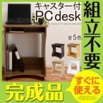 【完成品】 パソコンデスク PCデスク パソコンラック オフィスデスク シンプル 省スペース 木製 幅60 コンパクト ロータイプ サイドテーブル おしゃれ 人気 収納