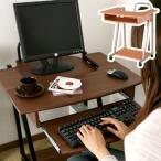 ショッピングpcデスク デスク 学習机 学習デスク コンパクト 机 キッズ 子ども 勉強机 パソコンデスク PCデスク おしゃれ キャスター付き