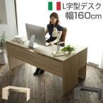 パソコンデスク オフィスデスク PCデスク ワークテーブル 木製 イタリア製 ケーブル収納 事務机 つくえ 引き出し 収納 作業台 イタリア家具