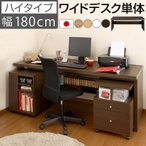 パソコンデスク ハイタイプ 木製 パソコン デスク PCデスク 机 シンプル 省スペース