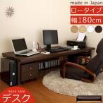 ロータイプ 180cm幅 パソコンデスク ローデスク ロータイプデスク  日本製 国産 送料無料