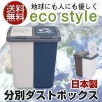 ショッピングダストボックス ダストボックス キッチン 分別 おしゃれ ゴミ箱 ごみ箱 縦型 スリム 日本製