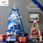 クリスマスツリーセット クリスマスツリー LED オブジェ ライト おしゃれ 白 観葉植物 イルミネーション 90cm