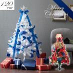 クリスマスツリーセット クリスマスツリー LED オブジェ ライト おしゃれ 白 観葉植物 イルミネーション 120cm