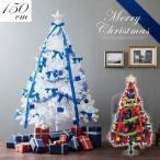 クリスマスツリーセット クリスマスツリー LED オブジェ ライト おしゃれ 白 観葉植物 イルミネーション 150cm