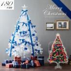 クリスマスツリーセット クリスマスツリー LED オブジェ ライト おしゃれ 白 観葉植物 イルミネーション 大きい 180cm