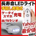 ショッピング懐中電灯 LEDライト 懐中電灯 長寿命 AM/FMラジオ機能 送料無料