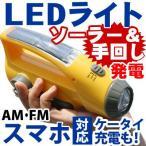 ハンディライト/懐中電灯/LEDランタン/防災グッズ/ソーラー充電