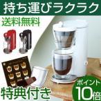 一人用コーヒーメーカー コーヒーメーカー コーヒーマシーン コーヒー おしゃれ コンパクト 小型 珈琲 ソロカフェ SOLO KAFFE ポイント10倍