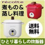 ヘルシーコトコト 炊飯調理鍋 炊飯器 おしゃれ レコルト recolte スチーム 湯せん 二段調理 電気鍋 カレー ほったらかしごはん デザイン家電 RHC-1 RHC-1W