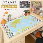 ショッピング学習机 デスクマット 勉強机マット 学習机マット デスクパッド 子供 おしゃれ 下敷き 日本製 国産 大サイズ