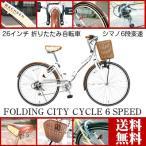 ショッピング自転車 自転車 折りたたみ かご付き シティーサイクル 送料無料