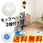 回転モップ 掃除用具 伸縮 取り外し コンパクト 給水 脱水 モップヘッド 取り換え用 取り替え 汚れ 水切り バケツ すすぎ 簡単 楽 ロング