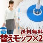ショッピング掃除用品 モップヘッド 回転モップ 替えモップ 掃除用品 掃除用具 取り替え 大掃除 フローリング 2個組 2個セット
