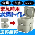 緊急時用水洗トイレ ポータブルトイレ 防災避難生活用品 送料無料