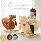 乗用玩具 乗用玩具 おもちゃ 乗り物 木馬 子供 ベビー キッズ 特大 北欧 インテリア シンプル ロッキング 揺れる 男の子 女の子 ギフト プレゼント 贈り物