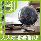 オブジェ 地球儀 小物 アンティーク おしゃれ インテリア 雑貨 グローブ 日本地図 世界地図 卓上 幅13cm ミニサイズ