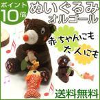ショッピングオルゴール 【ポイント10倍】 テディベア くま ぬいぐるみ 小 人形 ティズー 音 おもちゃ 送料無料