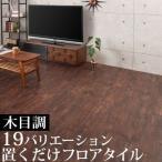 床材 フローリング フロアタイル マット シート 日本製 国産 木目 キッチン リビング ダイニング アンティーク 壁紙 ウッド プリント 設置