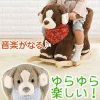 乗用玩具 玩具 おもちゃ 乗り物 犬 イヌ 子供 ベビー キッズ 特大 インテリア シンプル ロッキング 揺れる 男の子 女の子 ギフト プレゼント 贈り物