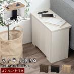 オフィス収納 オフィス家具 ケーブル 収納 コーナー ケーブルボックス おしゃれ コンパクト スリム 配線隠し 小物入れ 薄型 コンセント付き 幅39cm