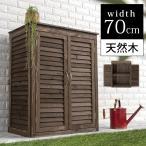 物置 物置き 小さいサイズ ストッカー 収納庫 屋外 小型 ベランダ マンション 園芸用品 省スペース 収納 開き戸 木製物置 おしゃれ