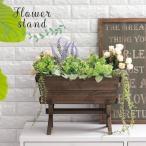 Yahoo!デザイン家具通販Like-Aiプランターラック 木製 鉢カバー プランター プランターカバー 木製 カバー 大型 ガーデン ガーデニング ウッド 庭
