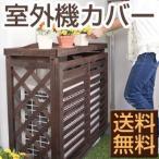室外機カバー エアコン室外機カバー  木製室外機カバー 送料無料