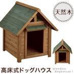 狗屋 - 犬小屋 中型犬 屋外 木製犬小屋 木製犬舎 防寒用 庭 エクステリア 愛犬用 ペットハウス ドッグハウス