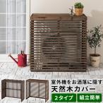 木製室外機カバー おしゃれ 収納庫 エアコン 日よけ 日差し 雨 泥 汚れ 防止 防ぐ 風 通気性 掃除 北欧 ガーデン 庭 天然木 物置き 家具