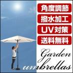 送料無料 送料込み ガーデンパラソル アンブレラ 傘 直径 270cm
