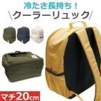 クーラーリュック かばん ファスナー付き サイドポケット バッグパック サック お弁当 ペットボトル シンプル おしゃれ