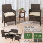 ガーデンチェアセット テーブルセット 4人 強化ガラス 人工ラタン ガーデンテーブルセット ロー 椅子 ベンチ ベランダ 外 アウトドアリビング