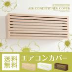 エアコンカバー 木製カバー 室内装飾 賃貸OK エアコン カバー クーラーカバー 送料無料