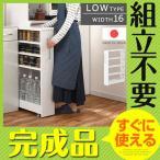 【完成品】 台所収納 ワゴン おしゃれ 北欧風 家具 インテリア おすすめ