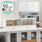 食器棚 収納棚 上置き 90cm カウンター上 キッチン収納 シンプル 人気 白 ホワイト