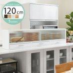 食器棚 収納棚 上置き 120cm カウンター上 キッチン収納 おしゃれ シンプル 人気