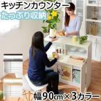 キッチンカウンター バタフライキッチン バタフライテーブル バーカウンター 両面 片面 間仕切り スリム 対面カウンター テーブル 木製 北欧 おしゃれ