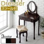 ドレッサー 鏡付きドレッサー ミラー付きドレッサー 鏡台 木製 おしゃれ スツール付き コンパクト 引出し ブラック ブラウン ホワイト