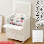 メイクボックス 化粧ボックス コスメボックス コンセント付き ドレッサー おしゃれ かわいい 姫系 人気 省スペース