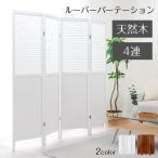 デザイン家具通販Like-Ai提供 インテリア・寝具通販専門店ランキング17位 パーテーション/パーティション/パーテーション/間仕切り 衝立 送料無料
