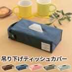 ティッシュボックスカバー 布 吊り下げ ティッシュケース おしゃれ 北欧風 インテリア 雑貨 日用品 おすすめ 送料無料