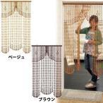 のれん 暖簾 玉のれん 玉暖簾 送料無料
