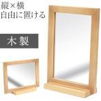 木製ミラー 鏡 卓上ミラー おすすめ おしゃれ メイク道具 シンプル 木製フレーム コンパクト デザイン 調節 可能 縦 横 mirror ドレッサー