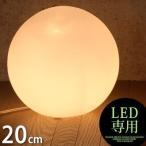 照明 LEDライト テーブルスタンドライト 間接照明 球形 ライト ランプ 丸型 おしゃれ 人気 省スペース インテリアライト インテリア照明 リビング 卓上 20cm