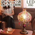 テーブルライト フロアライト 照明器具 おしゃれ 卓上 デスクランプ 灯り アンティーク モダン かわいい