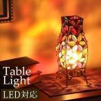 フロアライト おしゃれ 北欧 LED対応 照明器具 卓上 間接照明 リビング インテリア 雑貨 装飾 アンティーク テーブルライト おすすめ 人気