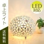 テーブルライト テーブルスタンド 照明器具 おしゃれ 灯り 卓上 デザイン モダン おしゃれ おすすめ LED